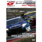 Yahoo!AUTOSPORT web SHOP2018 SUPER GT オフィシャル DVD vol.1 (Round 1岡山)