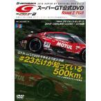 Yahoo!AUTOSPORT web SHOP2018 SUPER GT オフィシャル DVD vol.2 (Round 2富士)
