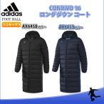P adidas アディダス BQQ36 サッカー Condivo16 ロングダウンコート 16Q4