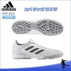 SALE adidas(アディダス) BB6098 サッカー トレーニングシューズ コパ タンゴ 17.3 TF 17Q3