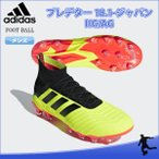 ショッピングサッカースパイク アディダス adidas(アディダス) BB6923 サッカースパイク プレデター 18.1-ジャパン HG/AG 18Q3