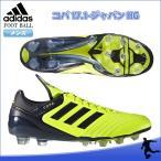 SALE adidas(アディダス) BY8818 サッカー スパイク コパ 17.1-ジャパン HG 17Q3