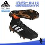 adidas(アディダス) CP9260 サッカー 取り替え式スパイク プレデター 18.1 SG 18Q1