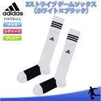 SALE adidas(アディダス) MKJ69 BS2740 サッカー ストッキング 3ストライプ ゲームソックス 17Q1