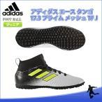SALE adidas(アディダス) S77085 サッカー トレーニングシューズ エース タンゴ 17.3 プライムメッシュ TF J 17Q3