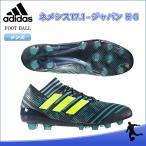 SALE adidas(アディダス) S82300 サッカー スパイク ネメシス 17.1-ジャパン HG 17Q3