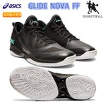 SALE asics(アシックス) 1061A003 022 バスケットボール シューズ GLIDE NOVA FF グライド ノヴァ FF 19AW