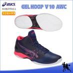 ショッピングバスケットボールシューズ asics(アシックス) 1061A010 400 バスケットボール シューズ GELHOOP V 10 AWC(ゲルフープ V 10 AWC) 18AW