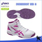 asics(アシックス) TBF139 0120 バスケットボール シューズ ジュニア DUNKSHOT MB 8(ダンクショット MB 8) 17AW