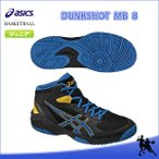 asics(アシックス) TBF139 9042 バスケットボール シューズ ジュニア DUNKSHOT MB 8(ダンクショット MB 8) 17AW