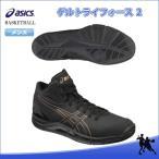 ショッピングバスケットボールシューズ SALE asics(アシックス) TBF325 9094 バスケットボール シューズ GEL TRIFORCE 2(ゲルトライフォース 2) 17SS