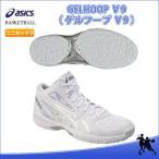 asics(アシックス) TBF334 0193 バスケットボール シューズ GELHOOP V9(ゲルフープ V9) 17SS
