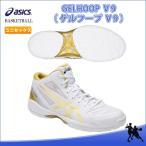 asics(アシックス) TBF334 0194 バスケットボール シューズ GELHOOP V9(ゲルフープ V9) 17AW