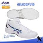 asics(アシックス) TBF339 0154 バスケットボール シューズ GELHOOP V10(ゲルフープ V10) 18SS