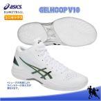 ショッピングバスケットボールシューズ asics(アシックス) TBF339 0186 バスケットボール シューズ GELHOOP V10 (ゲルフープ V10) 18SS