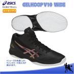 ショッピングバスケットボールシューズ asics(アシックス) TBF340 9026 バスケットボール シューズ GELHOOP V10-Wide(ゲルフープ V10 ワイド) 18SS