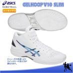 ショッピングバスケットボールシューズ asics(アシックス) TBF341 0154 バスケットボール シューズ GELHOOP V10-Slim(ゲルフープ V10 スリム) 18SS