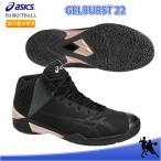 ショッピングバスケットボールシューズ asics(アシックス) TBF342 9090 バスケットボール シューズ GELBURST 22 (ゲルバースト 22) 18SS