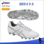 SALE asics(アシックス) TSI750 100 サッカー スパイク DS LIGHT 3(ディーエス ライト 3) 18AW