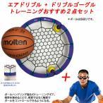 トレーニングおすすめ2点セット Air Dribble エアドリブル 改良版 + ドリブルゴーグル バスケットボール トレーニング用品 17FW