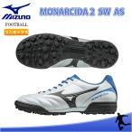 SALE ミズノ(MIZUNO) P1GD172209 サッカー トレーニングシューズ MONARCIDA 2 SW AS モナルシーダ 2 SW AS 17SS