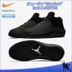 ショッピングバスケットボールシューズ ナイキ(NIKE) AR0346 001 バスケットボール シューズ ジョーダン Why Not? Zer0.1 LOW PFX 18FA