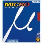 ニッタク(Nittaku) 裏ラバー ラバー マイクロ NR8520 卓球 ラバー 12FW