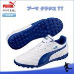 SALE PUMA(プーマ) 103349 06 サッカー トレーニングシューズ プーマ クラシコ TT 16Q3