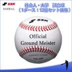 ショッピングSSK エスエスケイ(SSK) GD400 野球 社会人・大学試合球(1ダース:12個) 18SS