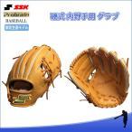 ショッピングSSK 限定モデル SSK プロブレイン Probrain 硬式グラブ 内野手用 PHX74-44 野球