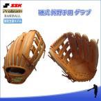 ショッピングSSK 限定モデル SSK プロブレイン Probrain 硬式グラブ 外野手用 PHX77-44 野球