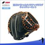 ショッピングSSK SALE エスエスケイ(SSK) SPM120 9047 野球 硬式スペシャルメイクアップグラブ 捕手用 キャッチャーミット 18SS