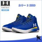 ショッピングバスケットボールシューズ SALE アンダーアーマー(UNDER ARMOUR) 1298308 400 バスケットボール シューズ カリー 3 ZERO 17FW