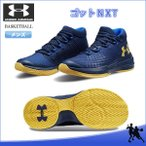 ショッピングバスケットボールシューズ SALE アンダーアーマー(UNDER ARMOUR) 3020847 400 バスケットボール シューズ ゴットNXT 17FW
