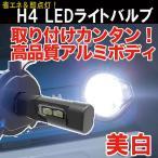 ファンレス LEDヘッドライトH4 車検対応 送料無料 カットラインOK 上下切り替え