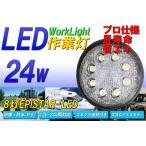プロ仕様作業灯LEDワークライト24w 送料無料 12/24V