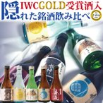 隠れた銘酒 飲み比べ セット300ml×5本 日本酒 父の日
