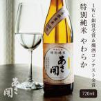 バレンタイン ギフト 2020 特別純米酒 やわらか 720ml 父の日ギフト 父の日 プレゼント  日本酒 お酒  お祝い 贈り物  お酒 あさ開20135