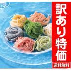 訳あり品 お野菜パスタロング ランダム4本特価 (