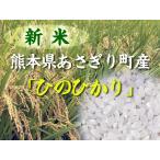 米 ひのひかり 白米 10kg (平成28年産) ...