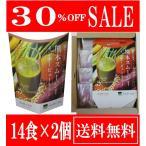 スムージー 野菜 くまもとスムージー マイルド レギュラーサイズ スティック14包x2 メール便 送料無料