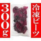 セール 冷凍野菜 ビーツ 国産 熊本県産 冷凍 カット 300g 野菜 栄養 業務