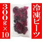 セール 徳用 冷凍野菜 ビーツ 国産 熊本県産 冷凍 カット 300g×10袋 野菜 栄養 業務
