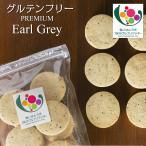 グルテンフリー TOKYOグルフリクッキー アールグレイ ヴィーガン ダイエット お菓子 焼き菓子