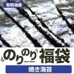 のりのり福袋 焼き海苔海苔専用 海苔 有明海産 5種類入
