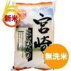 宮崎コシヒカリ無洗米 5kg 一等米 宮崎県産  令和2年産