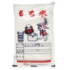 もち米 ひよくもち 餅米 1kg 熊本県