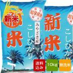 新米 10kg 宮崎コシヒカリ 無洗米 10kg 令和元年産 こしひかり 送料無料
