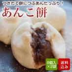 あんこ餅 15個入 (3個入×5袋) 手作り 防腐剤不使用 あん餅雑煮 福岡県産 冷凍便
