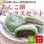 あんこ餅 ミックスセット 合計18個入 手作り 防腐剤不使用 あん餅雑煮 福岡県産 冷凍便